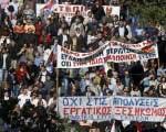 Гърция - стачка
