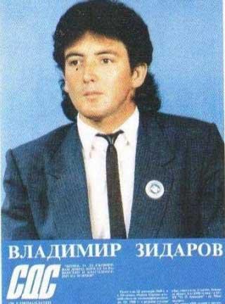 Владимир Зидаров
