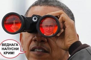 Обама-Путин