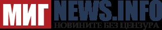 МИГNews - Новините без цензура