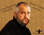Пеевски-Бойко