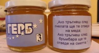 мед-ГЕРБ