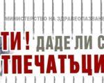 отпечатъци-москов